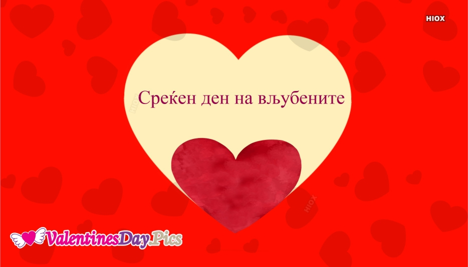 Happy Valentines Day Images In Different Languages